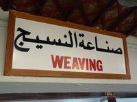 198  Manama_Bahrain - Al Jasra Handicraft Centre