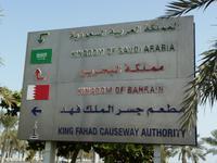 205   Manama_Bahrain - Grenze zu Saudi Arabien