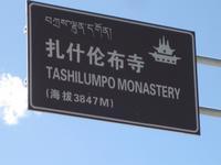 Wir besuchen das Taschilhünpo Kloster bei Shigatse