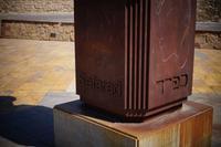 Sefarad - der jüdische Name Spaniens auf Latein und Hebräisch