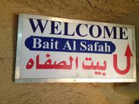 109 Museumshaus Bait al Safah