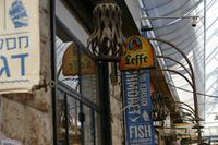 Jerusalem, Parlament Foodmarket – 5 (35)