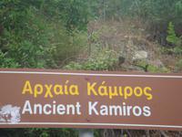 antike Stadt Kamiros