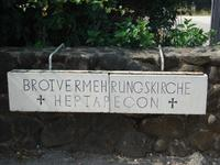 Am See Genezareth: Brotvermehrungskirche