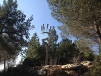 0733 Jerusalem - Yad Vashem