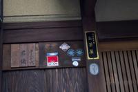 Spaziergang und Freizeit in Kyoto
