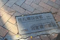 Taipeh Konfuzius Tempel Hinweis