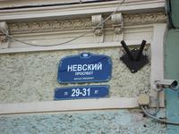 St. Petersburg: Nevskij-Prospekt