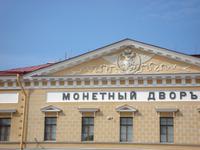 St. Petersburg: Münze in der Peter- und Pauls-Festung