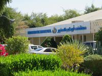 Dubai - Oman - Abu Dhabi -Besuch im Falkenkrankenhaus von Dr. Müller -