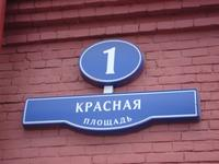 Moskau: Roter Platz