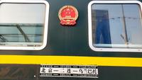 Transmongolische Bahn