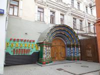076 Eingang Restaurant Godunov