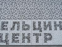 jelzin Center