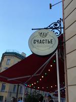 Freude Restaurant