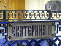 Gedenken an Katharina II.