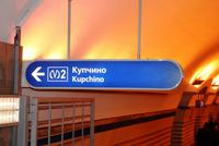 Metro-Fahrt