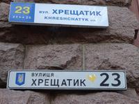 Kiew: Chreschtschatyk