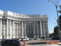 Konferenzgebäude des Außenministeriums