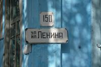 Lenin Straße in Kirgisistan