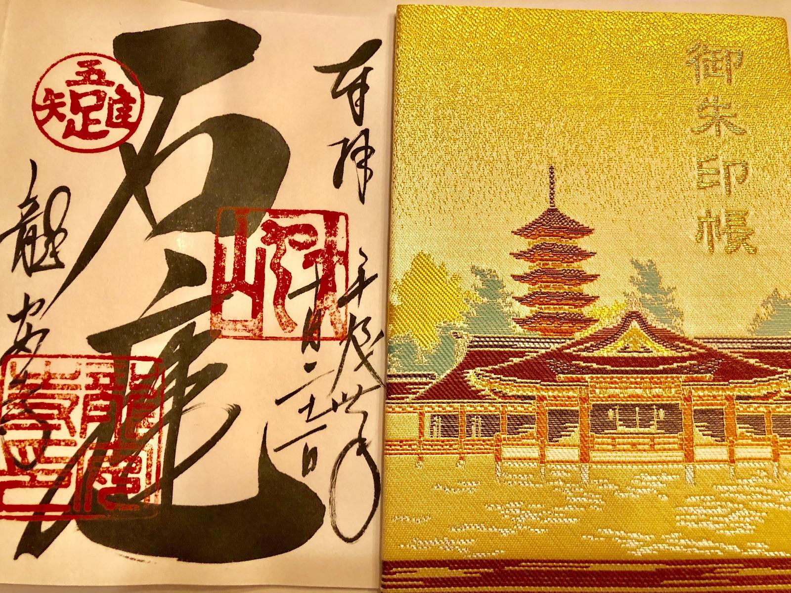 https://www.eberhardt-travel.de/reisebilder/reisetipp/goshuin-ein-persoenliches-souvenir-aus-japan/original/1691686